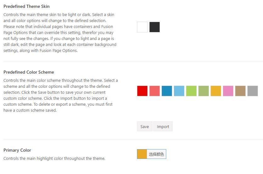 wordpress主题 Avada 销量第一响应式多用途企业经典主题