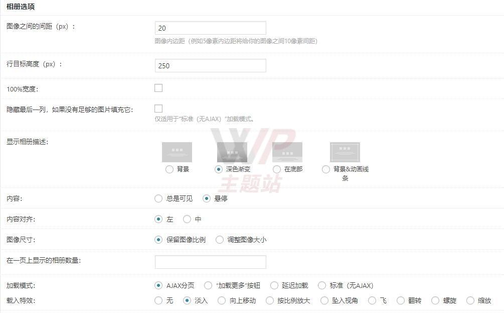 THe7设置相册列表页格式