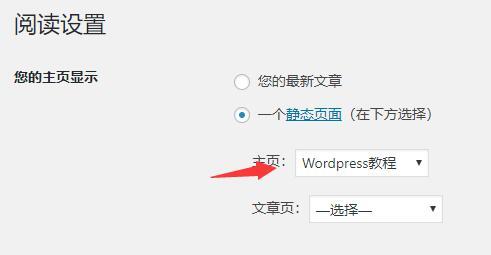 wordpress修改默认首页方法