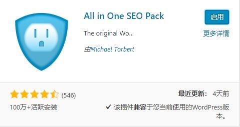 All in one seo pack插件安装