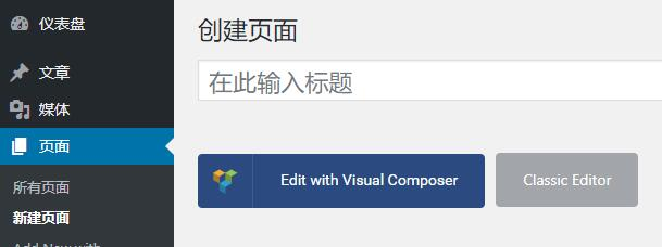 使用Visual Composer编辑器