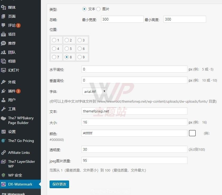 dx-watermark插件设置水印