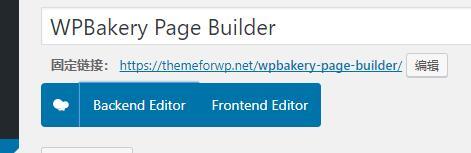 WPBakery Page Builder前端后台编辑模式