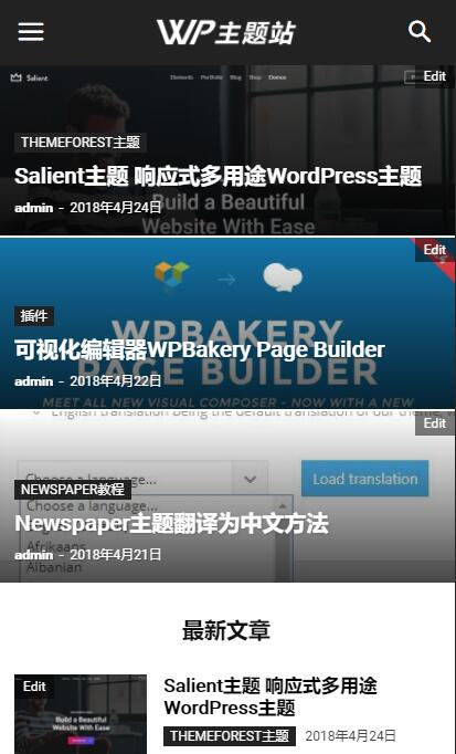 newspaer手机主题