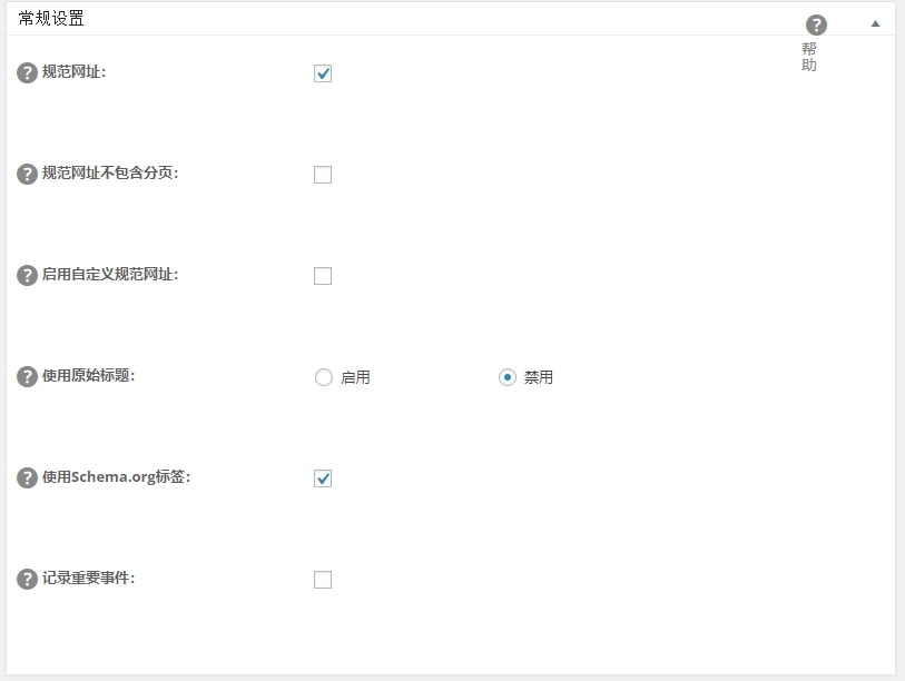 All in One SEO Pack常规设置