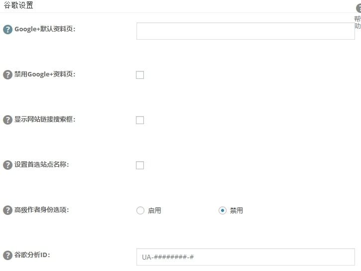All in One SEO Pack谷歌设置