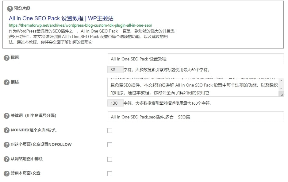 All in One SEO Pack 文章页设置