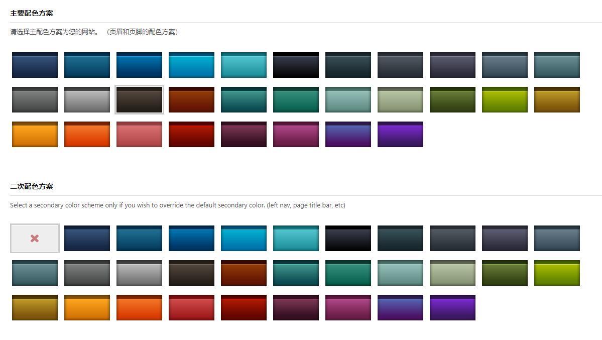 Karma主题配色方案