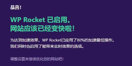 WP Rocket启用缓存