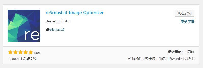 wordpress图片压缩插件resmush