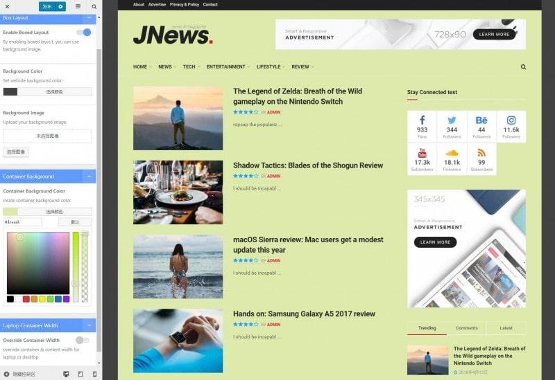 Jnews主题网站样式实时编辑
