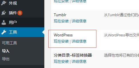 Wordpress安装导入器