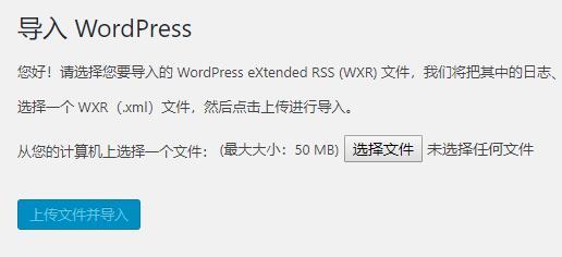 Wordpress运行文章导入器