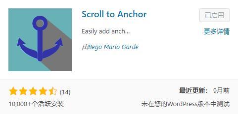 安装锚链接滚动插件Scroll to Anchor