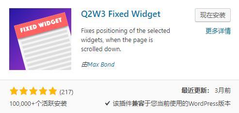 Q2W3固定侧边栏插件