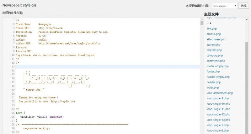 Wordpress主题文件在线编辑