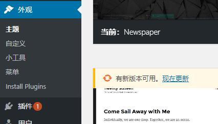 wordpress没有了在线编辑功能