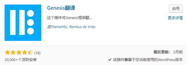 Genesis Framework翻译插件