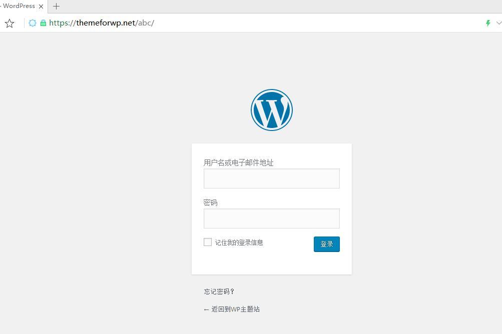 wordpress登陆地址修改成功