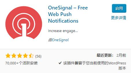 wordpress安装OneSignal浏览器推送插件