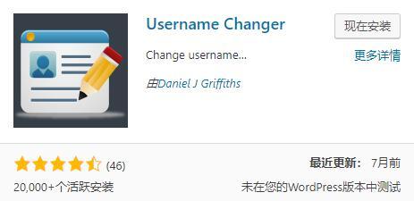 wordpress下载用户名修改插件Username Changer