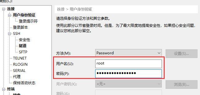 xshell设置服务器连接账号密码