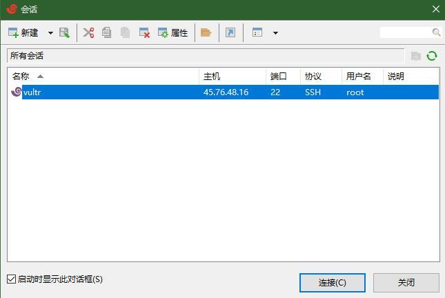 xshell连接服务器