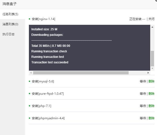 宝塔面板安装web环境