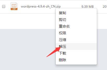 宝塔文件管理解压wordpress安装包