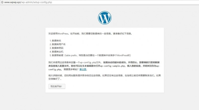 开始安装wordpress网站