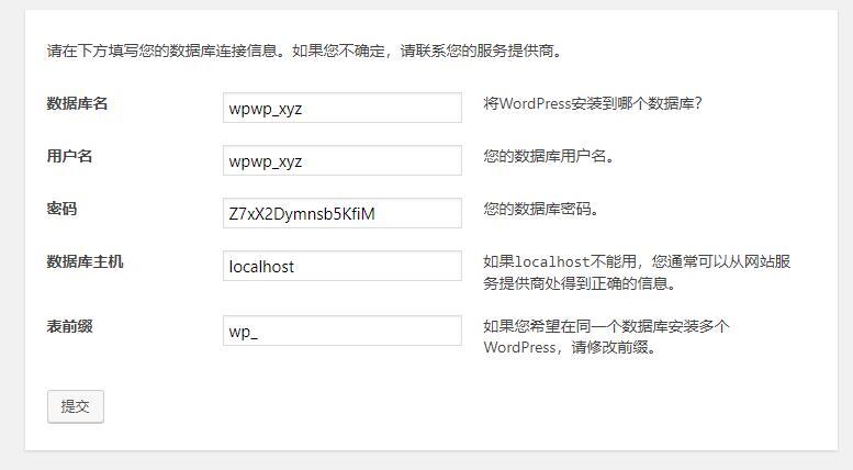 wordpress站点配置数据库信息