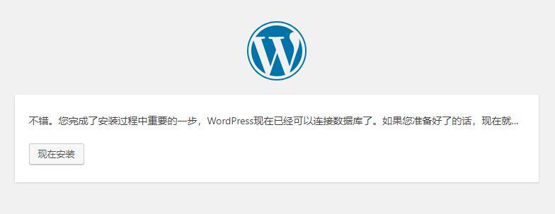 wordpress数据库连接成功