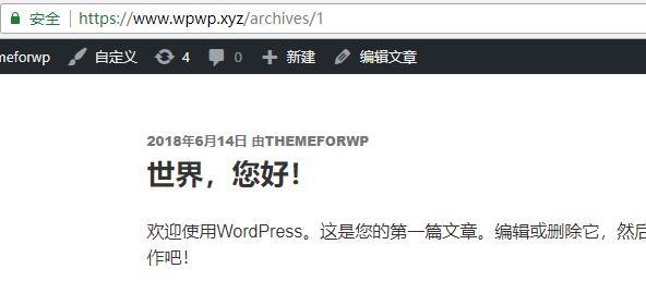 wordpress伪静态开启成功