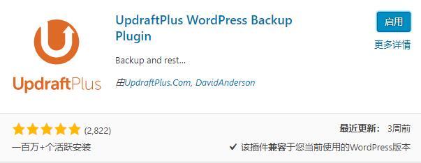 wordpress备份扦件UpdraftPlus