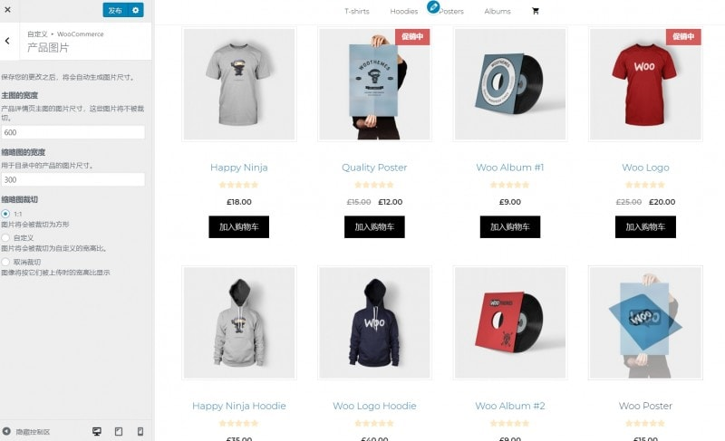 GeneratePress adjusts woocommerce template