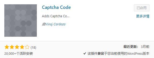 Wordpress验证码插件Captcha Code