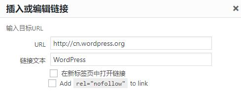 Ultimate Nofollow为wordress编辑器添加noflow功能