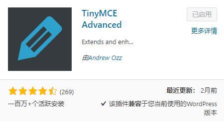 TinyMCE Advanced插件