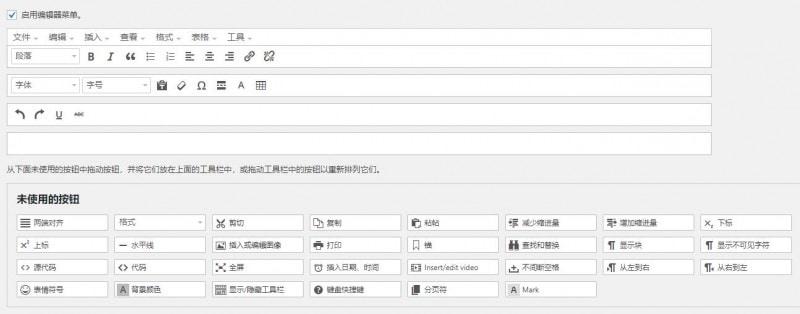 TinyMCE Advanced定制编辑器