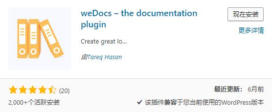 weDocs插件安装