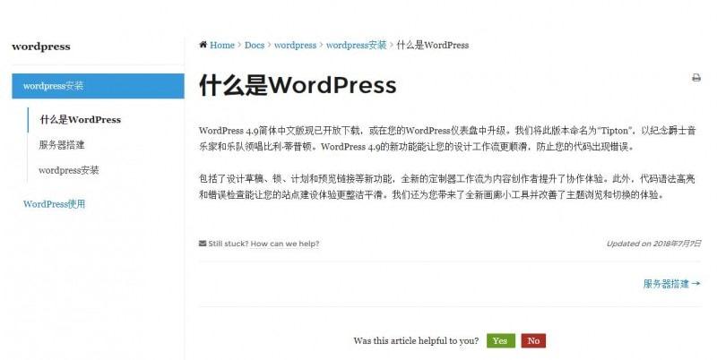 wordpress文档制作插件
