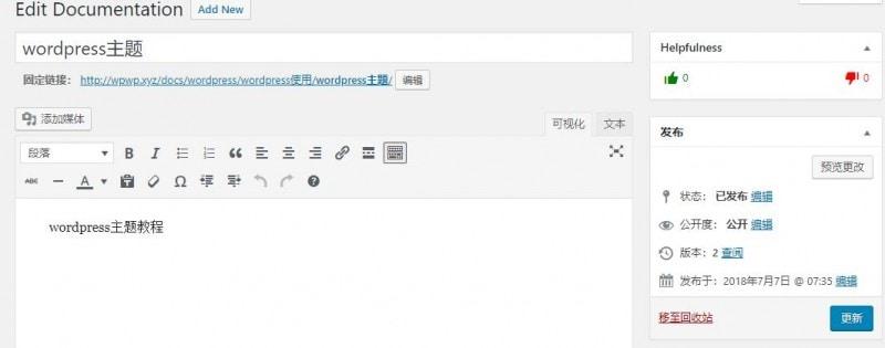 wedocs文档编辑