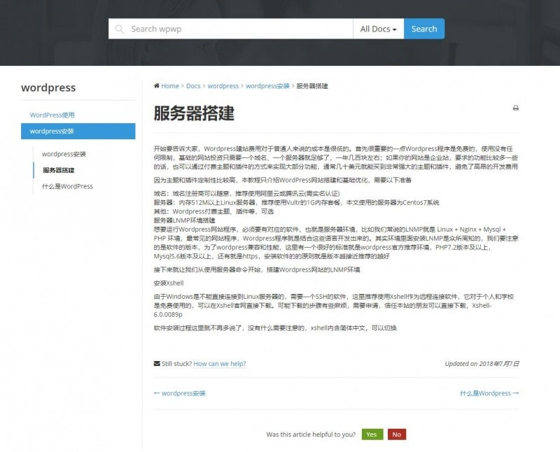 wedocs文档界面