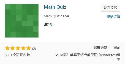 Wordpress数学验证码插件 Math Quiz