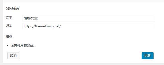 修改链接的网址