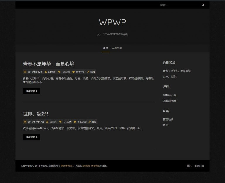WordPress黑酷主题 Blackoot Lite