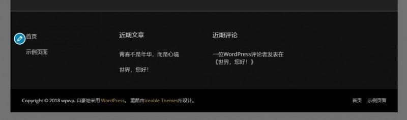 WordPress黑酷主题 Blackoot Lite-WP帮