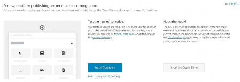 新版Wordpress编辑器古腾堡