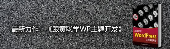 跟黄聪学WordPress主题开发
