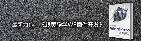 跟黄聪学WordPress插件开发